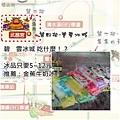 0522南投集集一日遊04