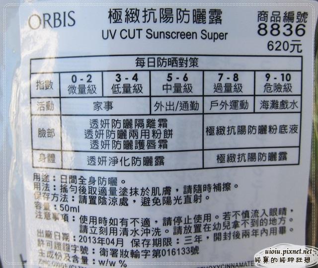 ORBIS極緻抗陽防曬露04