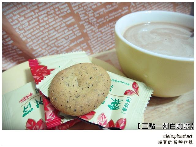 三點一刻白咖啡026.JPG