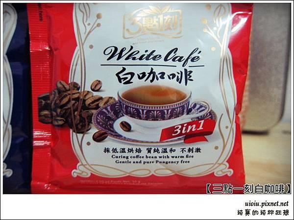 三點一刻白咖啡002.JPG