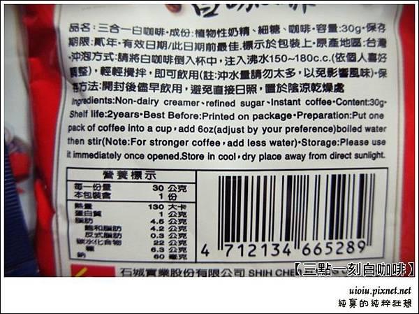 三點一刻白咖啡006.JPG
