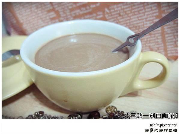 三點一刻白咖啡010.JPG