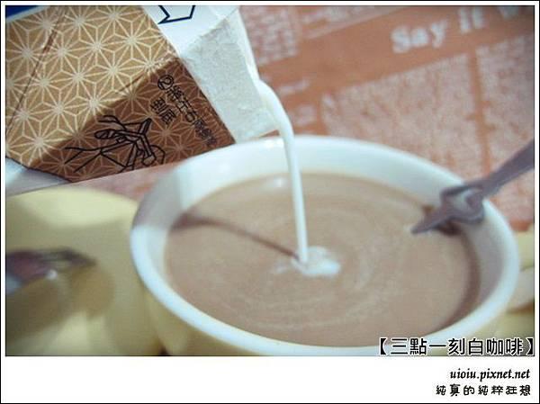 三點一刻白咖啡011.JPG