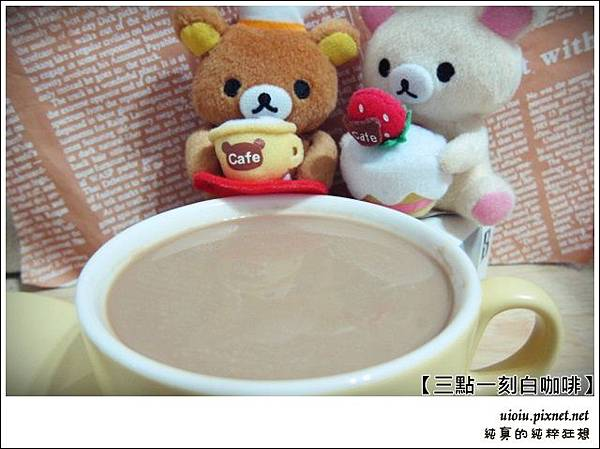 三點一刻白咖啡017.JPG