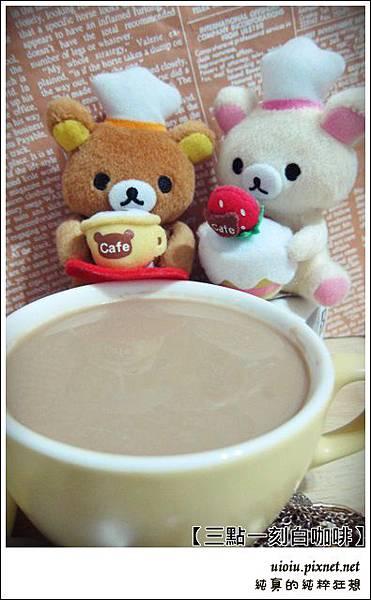 三點一刻白咖啡018.JPG