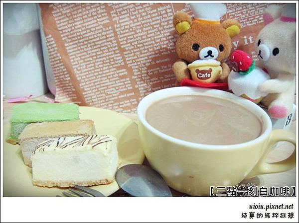 三點一刻白咖啡019.JPG