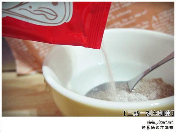 三點一刻白咖啡021.JPG