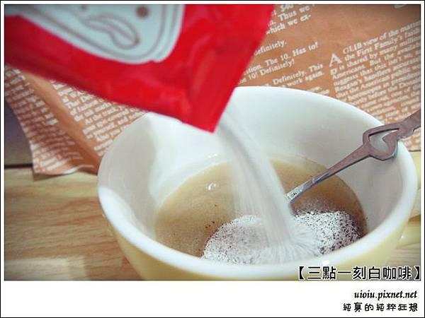 三點一刻白咖啡022.JPG