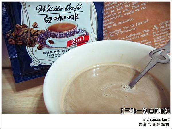 三點一刻白咖啡023.JPG