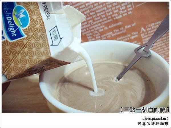三點一刻白咖啡025.JPG
