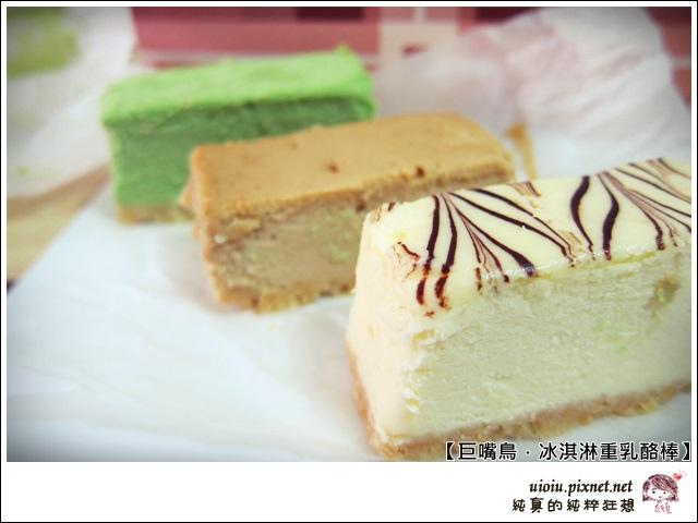 巨嘴鳥冰淇淋重乳酪棒023.JPG