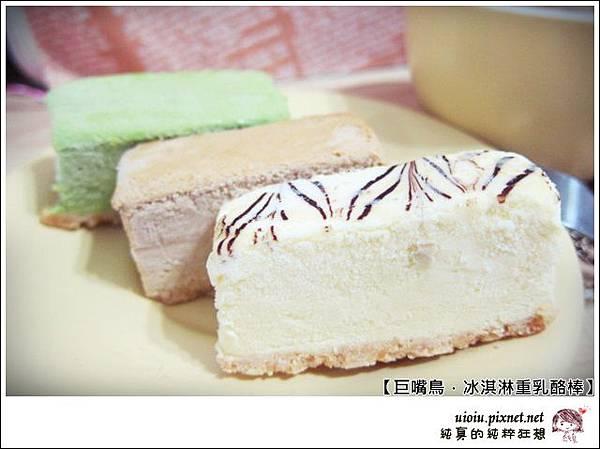 巨嘴鳥冰淇淋重乳酪棒010.JPG