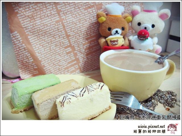巨嘴鳥冰淇淋重乳酪棒011.JPG
