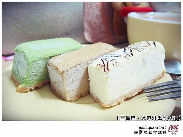 巨嘴鳥冰淇淋重乳酪棒012.JPG