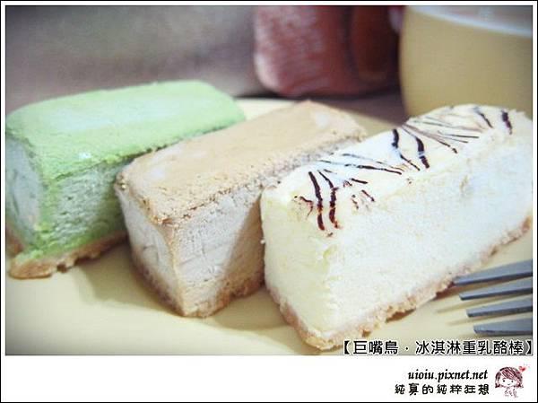 巨嘴鳥冰淇淋重乳酪棒013.JPG