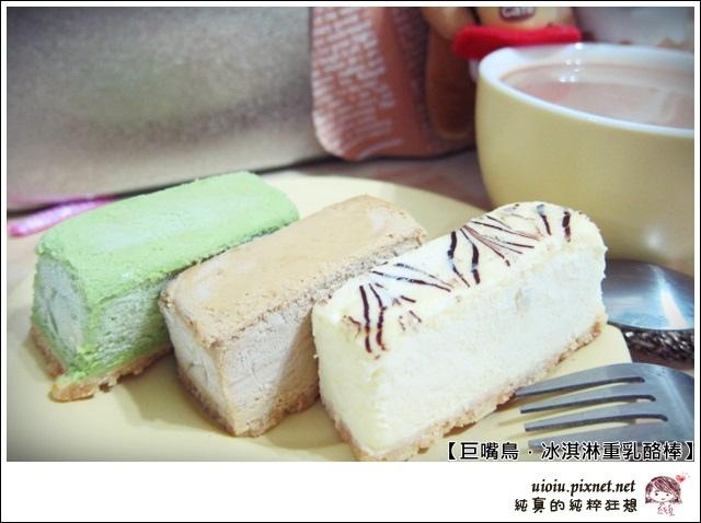巨嘴鳥冰淇淋重乳酪棒014.JPG
