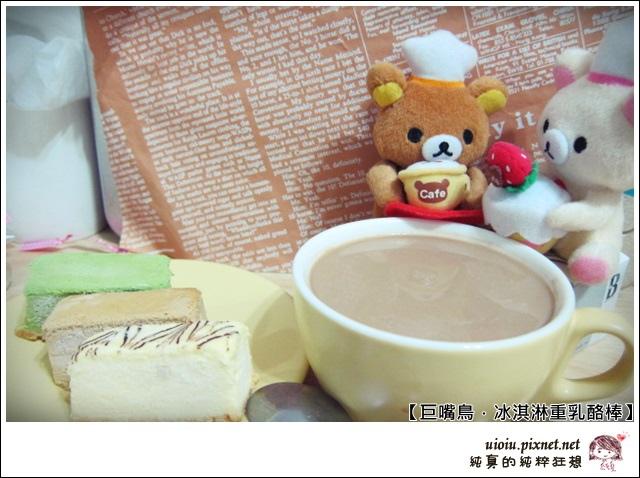 巨嘴鳥冰淇淋重乳酪棒015.JPG