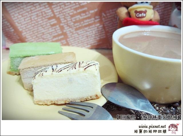 巨嘴鳥冰淇淋重乳酪棒016.JPG