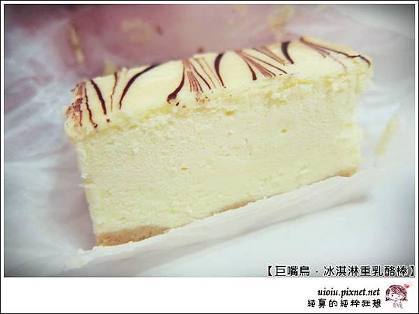 巨嘴鳥冰淇淋重乳酪棒017.JPG
