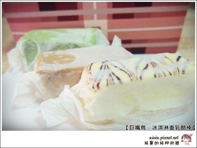 巨嘴鳥冰淇淋重乳酪棒018.JPG