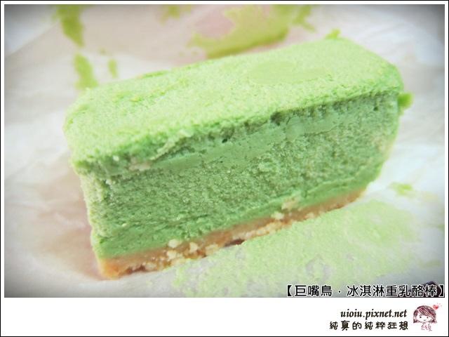 巨嘴鳥冰淇淋重乳酪棒019.JPG