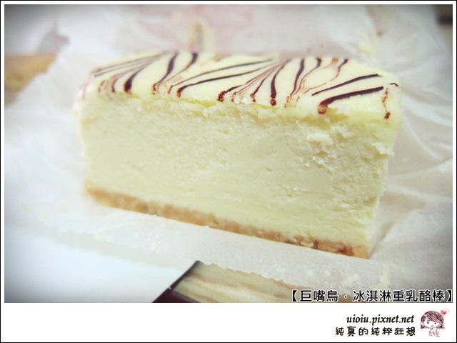 巨嘴鳥冰淇淋重乳酪棒021.JPG