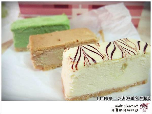 巨嘴鳥冰淇淋重乳酪棒022.JPG