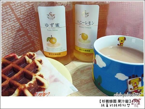 杉養蜂園果汁蜜011.JPG