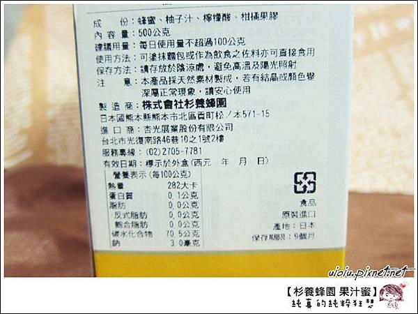 杉養蜂園果汁蜜023.JPG