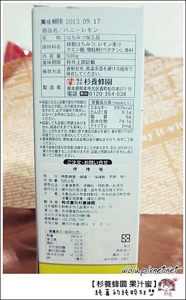 杉養蜂園果汁蜜024.JPG