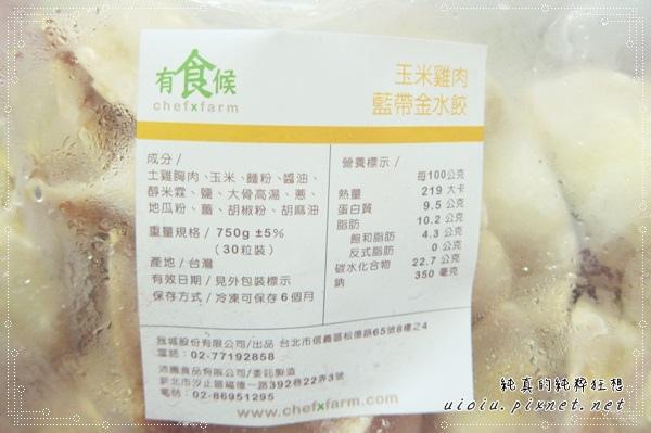 有食候藍帶金水餃04.JPG