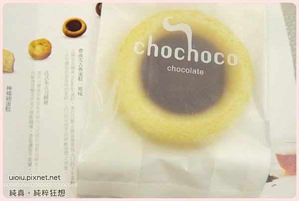 chochoco wedding 手工法式喜餅禮盒011.JPG