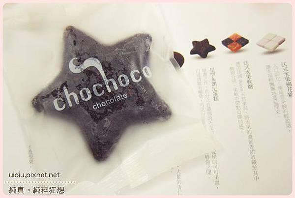 chochoco wedding 手工法式喜餅禮盒012.JPG