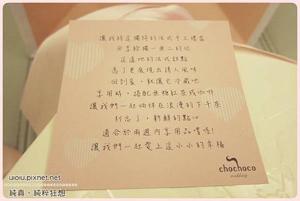 chochoco wedding 手工法式喜餅禮盒005.JPG