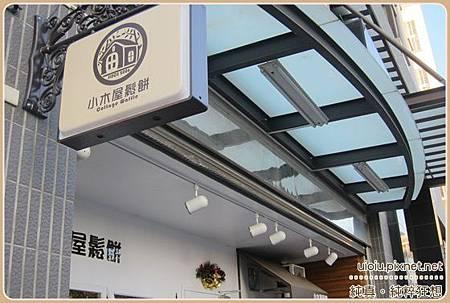 140125竹北小木屋鬆餅03.JPG