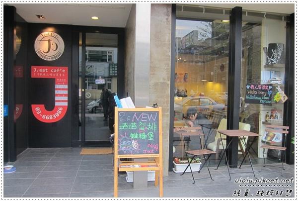 100214 竹北J.eat cafe003.JPG