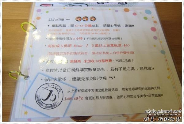100214 竹北J.eat cafe004.JPG