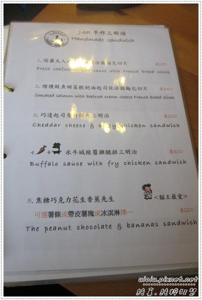 100214 竹北J.eat cafe007.JPG
