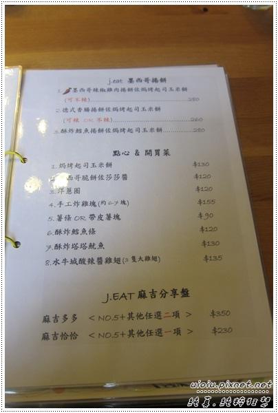100214 竹北J.eat cafe010.JPG