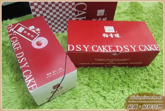 稻香緣草莓卷黃金蛋米羔001.JPG