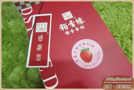 稻香緣草莓卷黃金蛋米羔005.JPG