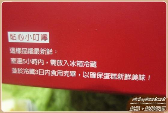 稻香緣草莓卷黃金蛋米羔015.JPG