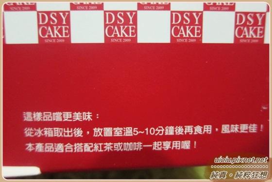 稻香緣草莓卷黃金蛋米羔014.JPG