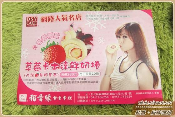 稻香緣草莓卷黃金蛋米羔019.JPG