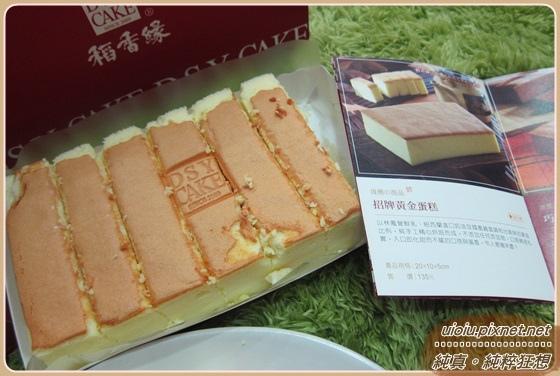 稻香緣草莓卷黃金蛋米羔020.JPG