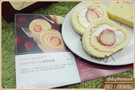 稻香緣草莓卷黃金蛋米羔021.JPG