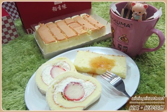 稻香緣草莓卷黃金蛋米羔028.JPG