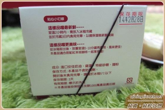 稻香緣草莓卷黃金蛋米羔033.JPG
