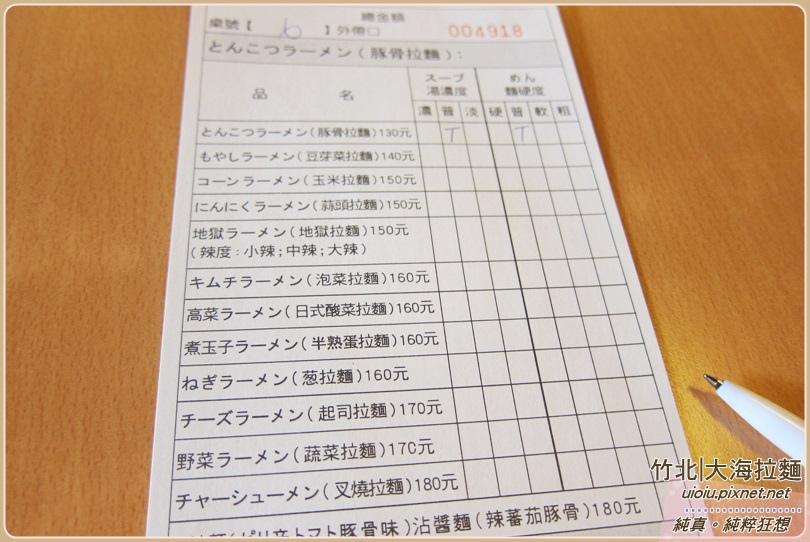 140315竹北大海拉麵005.JPG