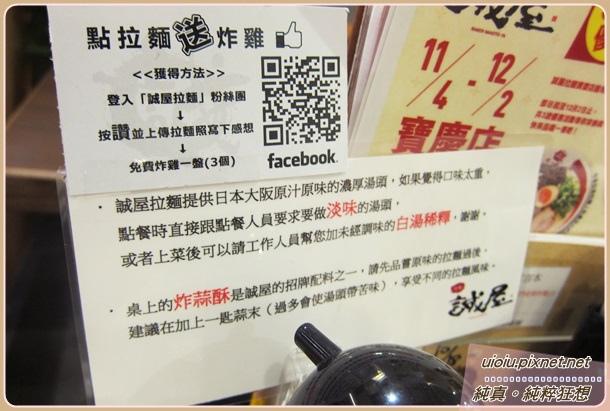 131105 寶慶誠屋拉麵004.jpg